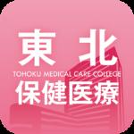 東北保健医療 スクールアプリ