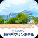 マリンホテルアプリ