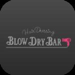 ブロー・ドライ・バー公式アプリ