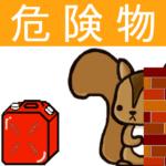 危険物乙4類問題集ー体験版ー りすさんシリーズ