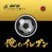 俺のイレブン-サッカースタメン発表ムービー【動画作成・編集】