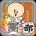 ガンバレ!空手部 – 無料の簡単ミニゲーム!