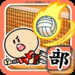 ガンバレ!バレーボール部 – 無料の簡単ミニゲーム!