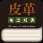 皮革用語辞典