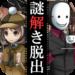脱出ゲーム 謎解き探偵×仮面助手 〜犯人からの贈り物〜
