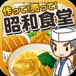 昭和食堂の達人~つくって売ってお店をでっかく!~