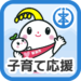 【新潟市公式】にいがた子育て応援アプリ