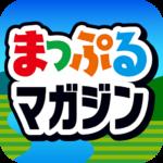 まっぷるマガジン – 定番旅行ガイドブック