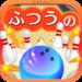 ふつうのボウリング – 無料のボーリングゲーム!