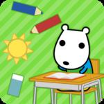 タブレット授業支援(生徒)授業をスムーズに進行する為のツール