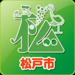 松戸市防災マップ
