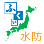 福井の水防情報