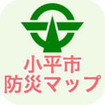 小平市防災マップ