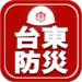 台東区 防災アプリ
