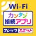 【公式】「フレッツ・スポット」カンタン接続アプリ