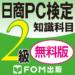 日商検定試験2級 知識科目 無料版(富士通エフオーエム)