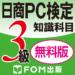 日商検定試験3級 知識科目 無料版(富士通エフオーエム)