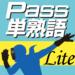 英検Pass単熟語LITE~あなたは何級?~
