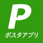 Post@アプリ