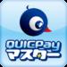 QUICPayマスター