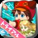 スピードバトルRPG-小さな冒険者と魔宝石の妖精 トライアル
