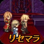 リセマラ勇者-RPG風放置ゲーム-
