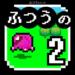 ふつうのRPG2-冒険放置ゲーム!