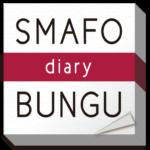 SMAFO BUNGU – diary