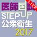 STEP UP公衆衛生2017Lite