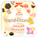 Sweets Theme Special Occasion