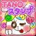 TANOスタンプ ★無料スタンプアプリ★