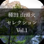 Taneda Santoka Selection Vol.1