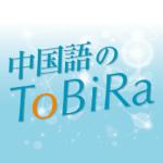 中国語のToBiRa
