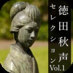 Tokuda Shusei Selection Vol.1