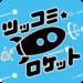 Tsukkomi Rocket