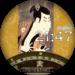 Ukiyo-e Watch – Sharaku –