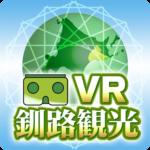 北海道 釧路地域 VR観光体験