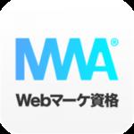 Webマーケティング資格問題集
