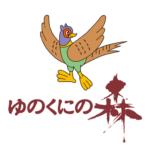 Yunokuni no Mori