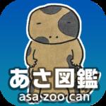 あさ図鑑 asa zoo can / 広島市安佐動物公園