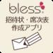 bless結婚式招待状・席次表制作の結婚準備-引き出物管理付