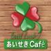 あいせきcafé 高崎駅西口店