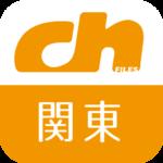 ch FILES 関東版