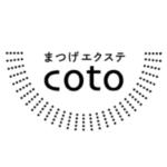 まつげエクステ 【 coto (コト) 】 公式アプリ