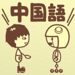 音声de中国語