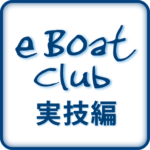 【無料】eBoatClub 小型船舶免許(ボート免許)実技編