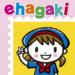 ehagaki