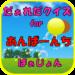 だぁれだ for アンパンマン 子供向け無料知育ゲームアプリ
