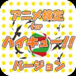 アニメ検定 for ハイキュー!! バージョン