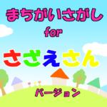 無料 知育 ゲーム アプリfor サザエさん 子供向け